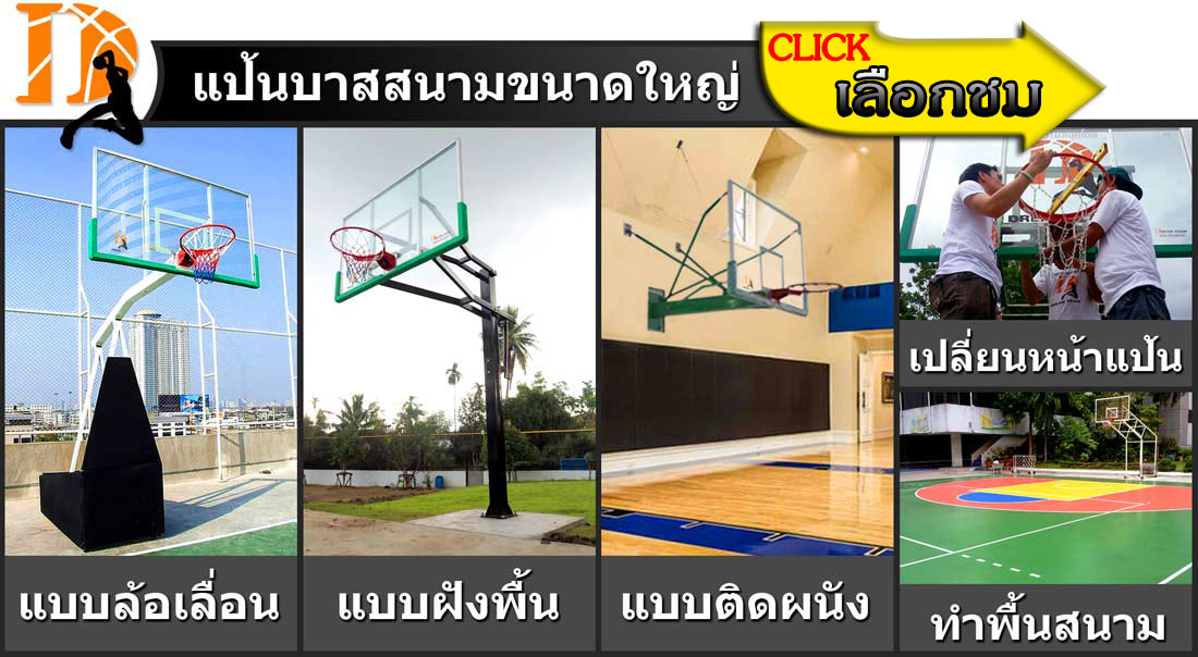 court-basketball